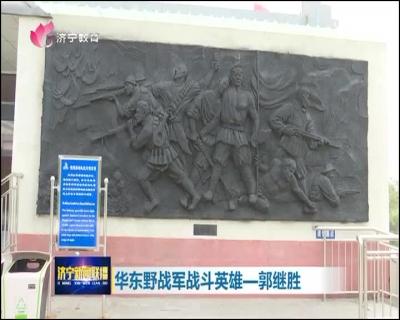 【民族复兴 烈士英雄谱】华东野战军战斗英雄——郭继胜