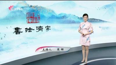 書法濟寧—20190630