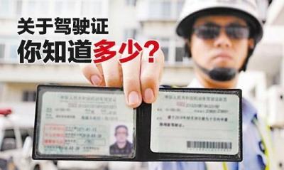 开车忘带驾驶证属于无证驾驶吗?盘点相关谣言