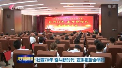 壮丽70年 奋斗新时代|济宁市青年讲师团成立