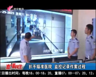 扒手瞄准医院  监控记录作案过程