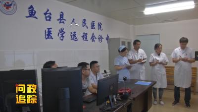 问政济宁·追踪|远程医疗推进不力 县市区卫健部门将被约谈