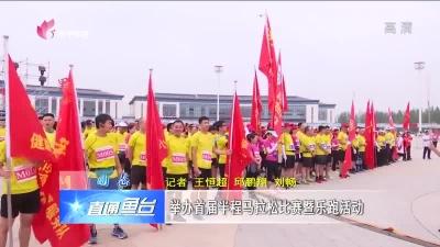 鱼台举办首届半程马拉松比赛暨乐跑活动