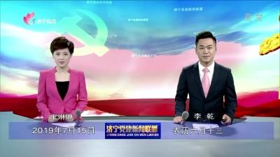 济宁党建新闻联播-20190715