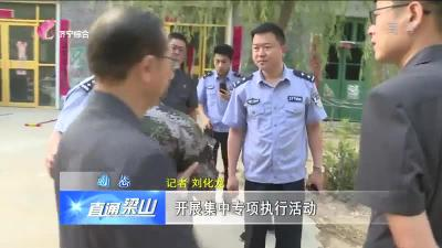 梁山县开展集中专项执行活动
