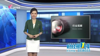 财经第一线-20190727
