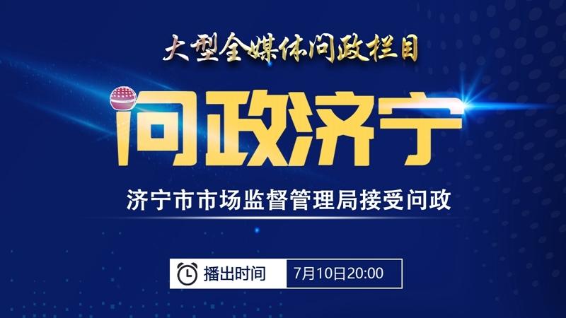 《问政济宁》第三期征集新闻线索 问政单位市市场监督管理局