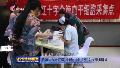 """任城区探索打造""""党建+社会组织""""为民服务阵地"""
