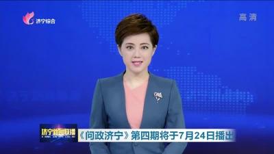 《问政济宁》第四期今晚播出 济宁市卫健委接受问政