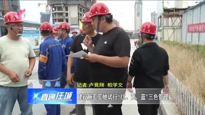 """任城:建設施工工地試行""""紅、黃、藍""""三色管理"""