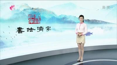 書法濟寧—20190721