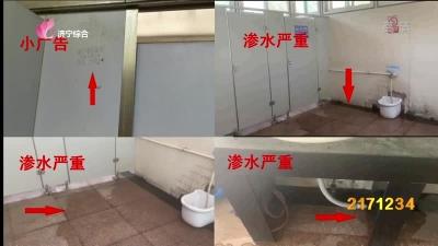 问政追踪 | 公厕卫生、设施问题