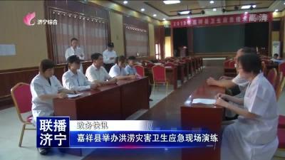 嘉祥县举办洪涝灾害卫生应急现场演练