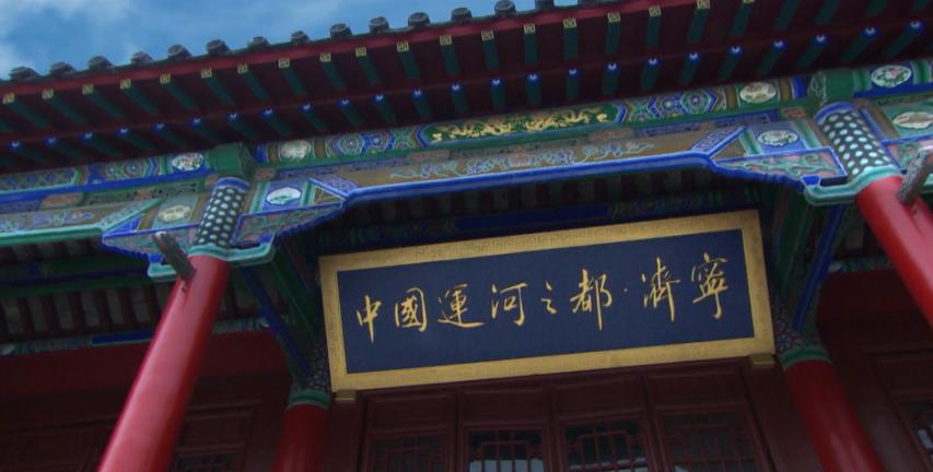 声临其境:美女主播带你体验济宁运河古朴风景