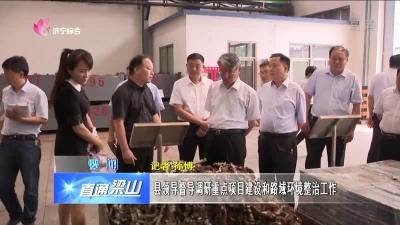 梁山县领导督导调研重点项目建设和路域环境整治工作