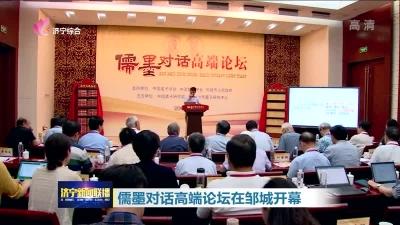 30多位大咖齊聚孟子故裏  儒墨對話高端論壇開幕