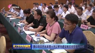 微山县召开省派第一书记抓党建促脱贫攻坚联席会议