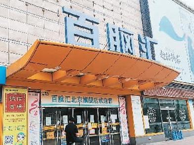 """多地大型百貨商場關門或易主 傳統百貨會""""涼""""嗎?"""