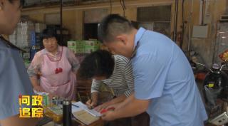 问政济宁·追踪|邹城市蔬果快检问题落实整改