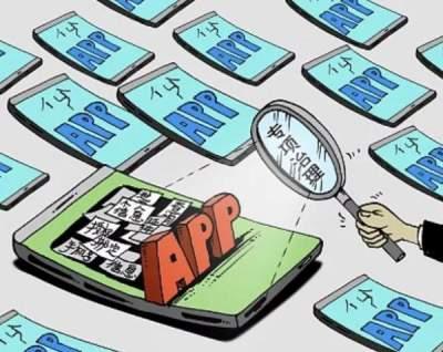 """曝光!这40款App被""""点名""""整改 有你用的那一款吗?"""