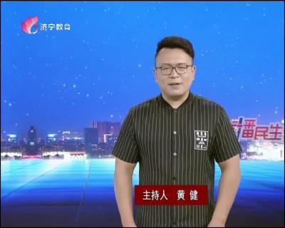 直播民生—20190719