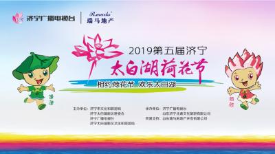 【回放】2019第五屆必威betway太白湖荷花節