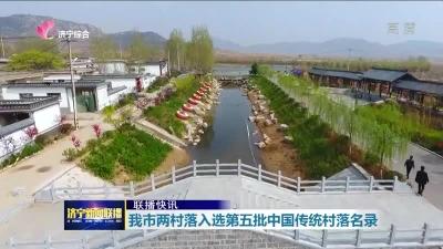 我市两村落入选第五批中国传统村落名录