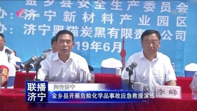 金乡县开展危险化学品事故应急救援演练