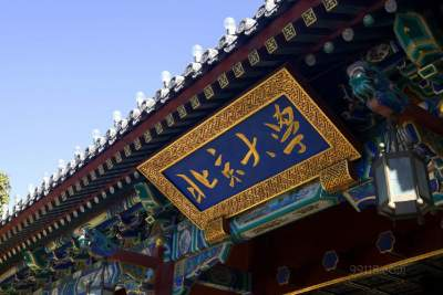 山东高分考生选大学更看重地域 北京、上海高校最受欢迎