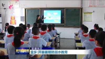 暑假到来之际 金乡部分学校开展防溺水教育