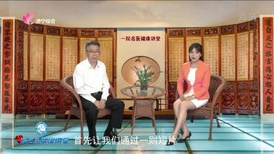 一院名医健康讲堂-20190706