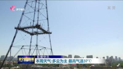 本周天气:多云为主 最高37℃