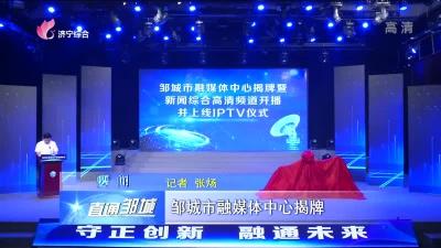 邹城市融媒体中心揭牌