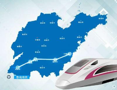 山东发行31.28亿高铁建设债 用于鲁南高铁曲菏段建设