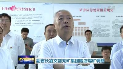 副省长凌文到兖矿集团鲍店煤矿调研  还带来一堂专题党课