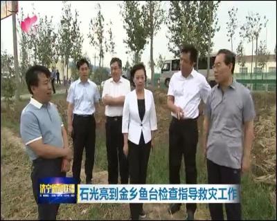 石光亮到金鄉魚臺檢查指導救災工作