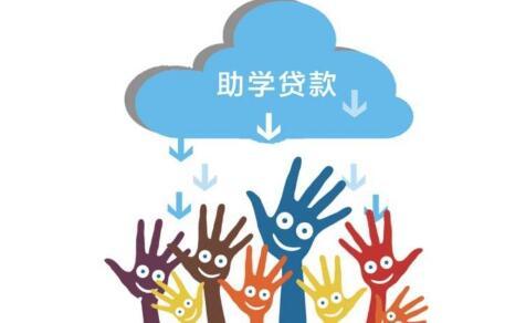 @嘉祥考生 信用助學貸款開始申請了