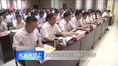 汶上庆祝中国共产党成立98周年大会召开