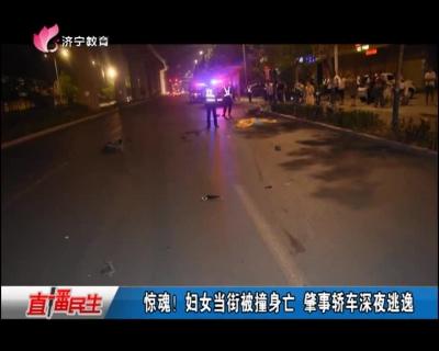 驚魂!婦女當街被撞身亡 肇事轎車深夜逃逸