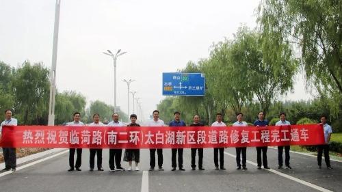 歷時三個月  臨菏路太白湖新區段修復工程通車