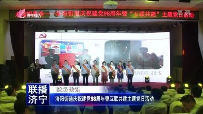 济阳街道庆祝建党98周年暨互联共建主题党日活动