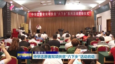 """中华志愿者双项扶贫""""六下乡""""极速快3活动在济宁启动"""