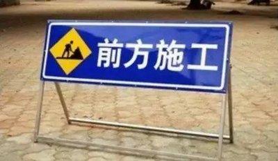 注意绕行!下周一至周三荷花路下穿铁路路段封闭施工