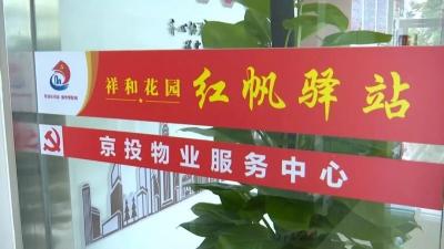 """服务零距离!济宁高新区首家""""红帆驿站""""落户洸河街道"""