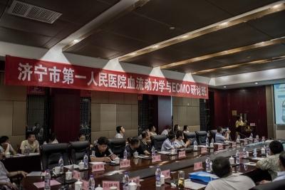 济宁市一院成功举办鲁西南血流动力学与ECMO医学研讨会