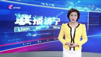 联播济宁20190705