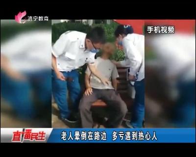 老人晕倒在路边 多亏遇到热心人