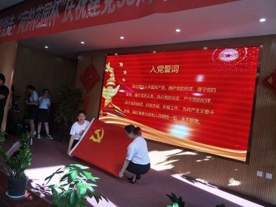 """太白湖新区""""高举旗帜跟党走 庆祝建党98周年""""诗歌朗诵比赛举行"""
