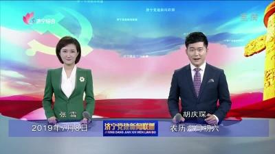 济宁党建新闻联播—20190708