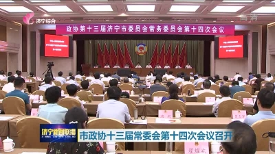 市政协十三届常委会第十四次会议召开